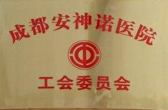 工会委员会