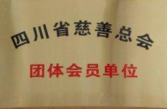 四川省慈善总会团体会员单位